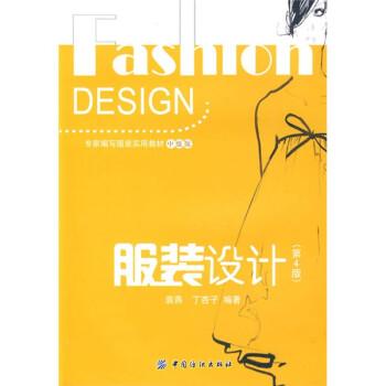 服装设计中级版 在线阅读