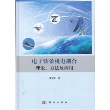电子装备机电耦合理论、方法及应用 在线阅读