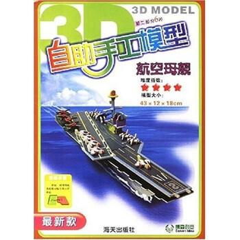 自助手工模型:航空母舰 [3-6岁] 电子书下载