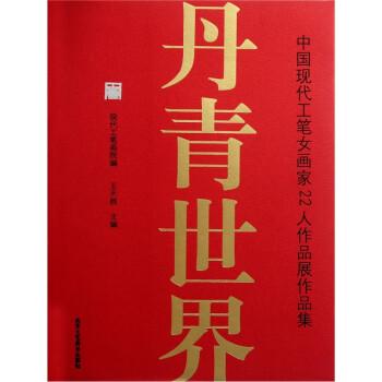 中国现代工笔女画家22人作品展作品集:丹青世界 PDF版