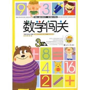 学前儿童数学练习·数学智力开发:数学闯关3岁 [3岁] 电子版