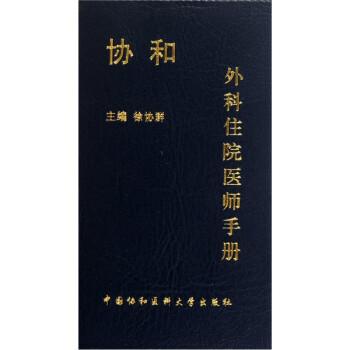 协和外科住院医师手册 PDF电子版