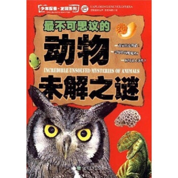 最不可思议的动物未解之谜 [7-10岁] 在线下载