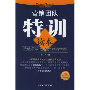 营销团队特训读本:优秀营销员是这样炼成的 PDF版