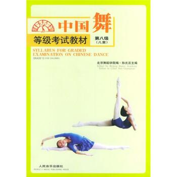 中国舞等级考试教材 电子版