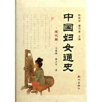 中国妇女通史 在线阅读