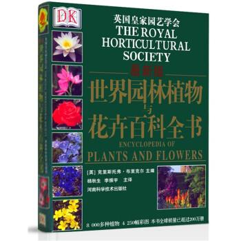《DK世界园林植物与花卉百科全书》+《乐高全书》
