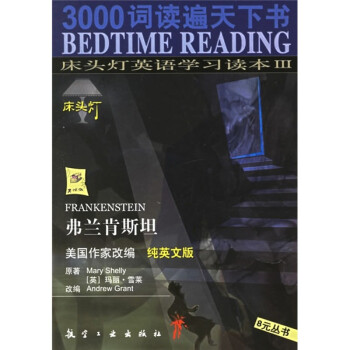 3000词读遍天下书·床头灯英语学习读本3:弗兰肯斯坦 在线
