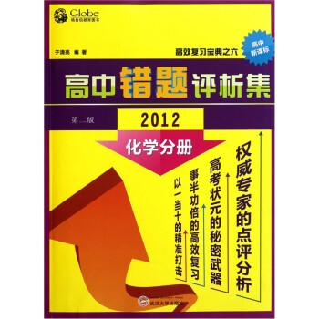 高中错题评析集:化学分册 PDF版