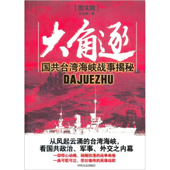 大角逐:国共台湾海峡战事揭秘 试读