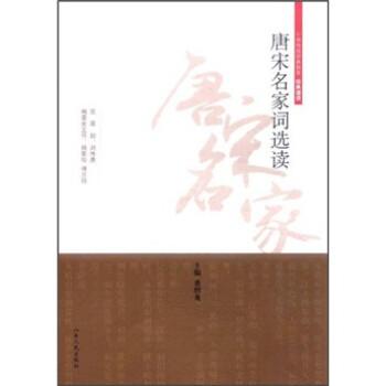 中华传统经典教育·经典诵读:唐宋名家词选读 在线阅读