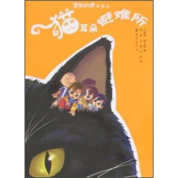 可乐小子奇遇记:猫耳朵避难所 [7-10岁] 在线阅读