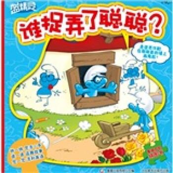 童趣益智拼图书:蓝精灵·谁捉弄了聪聪 [7-10岁] 在线阅读