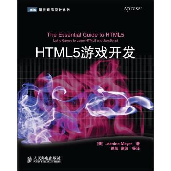 HTML5游戏开发 电子版下载