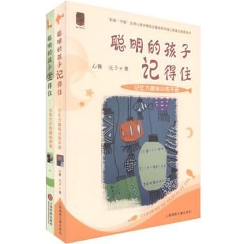 聪明的孩子趣味训练手册 [3-6岁] PDF版