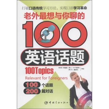 老外最想与你聊的100英语话题 电子版