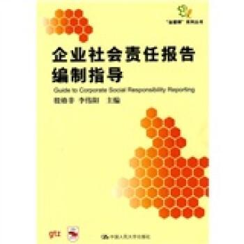 企业社会责任报告编制指导 电子书下载