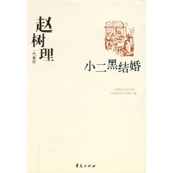赵树理代表作:小二黑结婚 电子书下载
