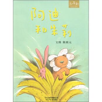 和英童书Love系列:阿迪和朱莉 [3-6岁] 电子版下载