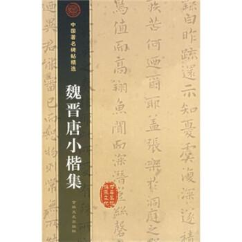 魏晋唐小楷集 在线阅读