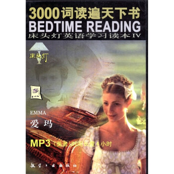 3000词读遍天下书·床头灯英语学习读本4:爱玛  [Emma] 版