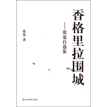 香格里拉围城:张宽自选集 PDF版下载