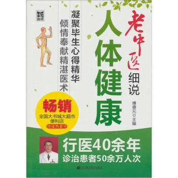 老中医细说人体健康 电子书