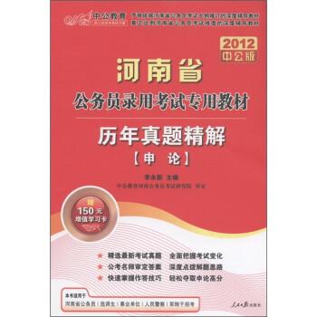 中公教育·河南省公务员?#21152;?#32771;试专用教材·历年真题精解:申论 电子书
