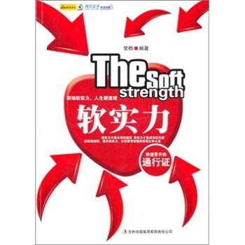 软实力 PDF电子版