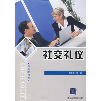 社交礼仪 PDF版下载