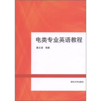 电类专业英语教程 PDF版下载