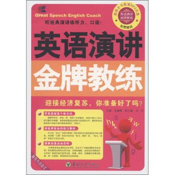 英语金牌教练丛书:英语演讲金牌教练 在线下载