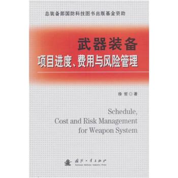武器装备项目进度、费用与风险管理 试读