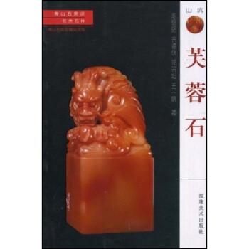 寿山石常识·名贵石种:芙蓉石 PDF版
