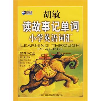 新航道英语学习丛书·胡敏读故事记单词:小学英语词汇 电子书