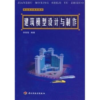 职业技术教育教材:建筑模型设计与制作 在线阅读