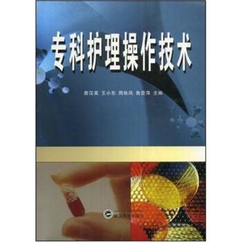 专科护理操作技术 PDF版下载
