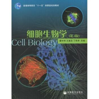 """普通高等教育""""十一五""""国家级规划教材:细胞生物学 PDF版下载"""
