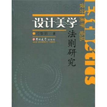 设计美学法则研究 PDF版