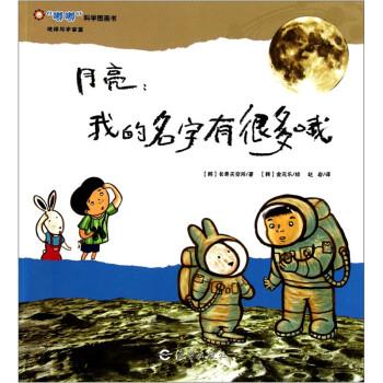 """""""嘟嘟""""科学图画书·地球与宇宙篇.月亮的模样:我的名字有很多哦! [3-6岁] 在线阅读"""