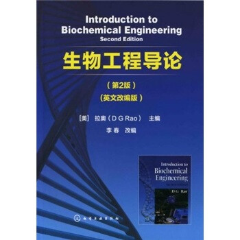 生物工程导论  [Introduction to Biochemical Engineering (Second edition)] PDF版下载