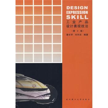 工业产品设计表现技法(世界经典工业产品设计手绘资料