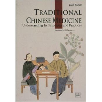 人文中国:中国传统医药  [Traditional Chinese Medicine] 电子书