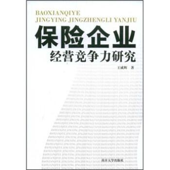 保险企业经营竞争力研究 PDF版下载