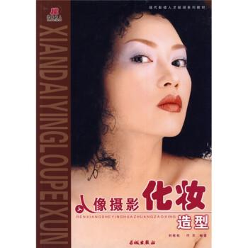 现代影楼人才培训系列教材:人像摄影化妆造型 电子书下载