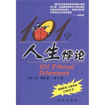 101个人生悖论 PDF电子版