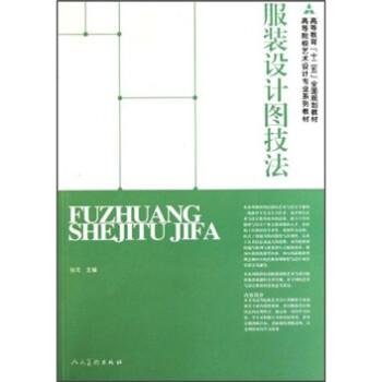 高等院校艺术设计专业系列教材:服装设计图技法 PDF电子版