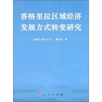 香格里拉区域经济发展方式转变研究 PDF版
