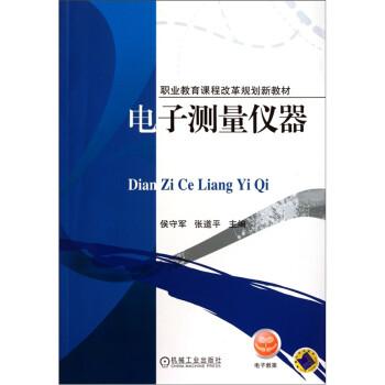电子测量仪器 PDF版下载
