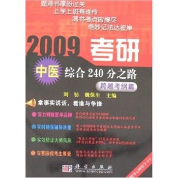 2009考研中医综合240分之路 电子版下载